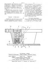Устройство для притупления кромок деталей (патент 897413)