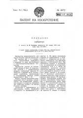 Карбюратор (патент 4872)