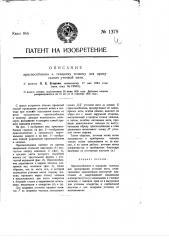 Приспособление к ткацкому челноку для пропускания уточной нити (патент 1379)
