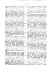 Устройство опознавания цвета декодирующего блока цветной телевизионной системы пал (патент 291375)