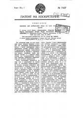 Машина для добывания жира из сала холодным путем (патент 7427)