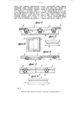 Приспособление для формовки железобетонных оконных, кровельных и т.п. переплетов, подлежащих застеклению (патент 8170)