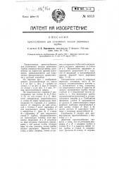 Приспособление для склеивания концов резиновых трубок (патент 8313)