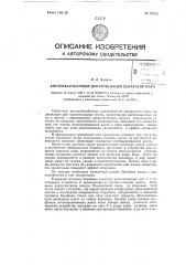 Внутрибарабанный центробежный сепаратор пара (патент 120220)