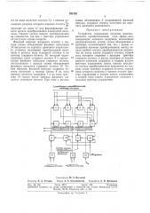 Устройство сопряжения отсчетов многоканального преобразователя угол—фаза—код (патент 292182)
