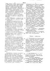 Электролизер для получения алюминия (патент 899723)