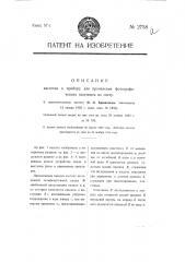 Кассетка к прибору для проявления фотографических пластинок на свету (патент 2758)