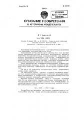 Датчик холла (патент 124528)