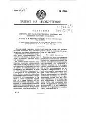 Маятник для часов, совершающий колебание под влиянием магнитных импульсов (патент 8746)