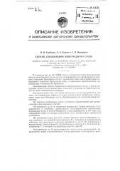 Способ сбраживания виноградного сусла с целью получения сухих и полусладких вин (патент 118792)