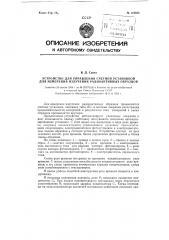 Устройство для управления счетной установкой для измерения излучения радиоактивных образцов (патент 119624)