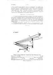 Способ измерения кажущихся размеров (масштаба) пространственно расположенных объектов стереоизображения (патент 122311)
