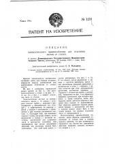 Пневматическое приспособление для отделения листов от стопки (патент 1218)