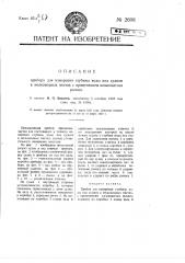 Прибор для измерения глубины воды под судном в мелководные, местах с применением качающегося рычага (патент 2608)