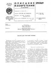 Горелка для сжигания топлива (патент 290569)