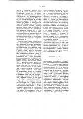 Контактное приспособление к буквопечатающему телеграфному аппарату юза (патент 3449)