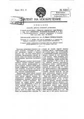 Способ работы силовой установки (патент 8218)