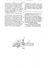 Глушитель шума выхлопа двигателя внутреннего сгорания (патент 896243)