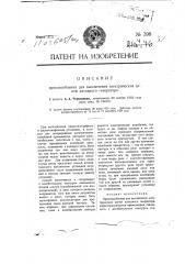 Приспособление для выключения электрических цепей катодного генератора (патент 398)