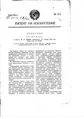 Волномер (патент 474)