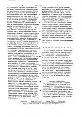 Способ лечения больных с начальными явлениями атеросклероза сосудов головного мозга (патент 897252)