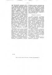 Способ получения коллагеназы (патент 6035)