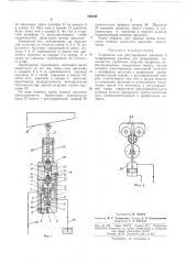 Устройство для регулирования давления в гидроприводе (патент 290848)