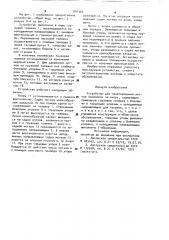 Устройство для пакетирования мотков проволоки на якорь (патент 897366)