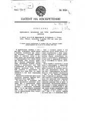 Приводной механизм для бабы трамбовальной машины (патент 6814)