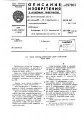 Гибкая преграда предохранительного устройства ворот шлюза (патент 897937)