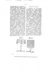 Устройство для искусственного дождевания полей с помощью переносного трубопровода и разбрызгивающих воду насадков (патент 6044)