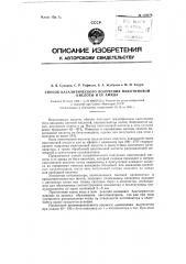 Способ каталитического получения никотиновой кислоты и ее амида (патент 119878)