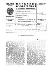 Пьезометрический уровнемер (патент 900119)