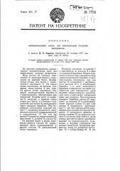 Автоматические весы для взвешивания сыпучих материалов (патент 7750)