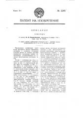 Самовар (патент 2285)
