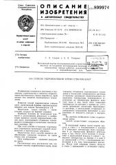 Способ гидроизоляции крепи стволов шахт (патент 899974)