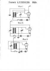 Устройство для радиоприема (патент 2634)