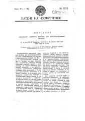 Сдвоенный сцепной прибор для железнодорожных вагонов (патент 5573)