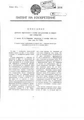 Ручной переносный станок для расточки и сверления отверстий (патент 2698)