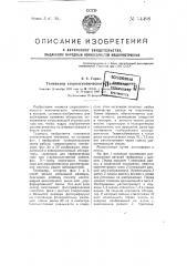 Телевизор стереоскопического дальновидения (патент 54498)