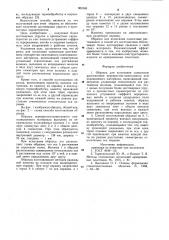 Образец для испытания одноосным растяжением перекрестно- намотанного композиционного материала и способ его изготовления (патент 900165)