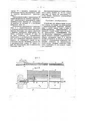 Устройство для уборки торфа из клеток в валы (патент 35819)