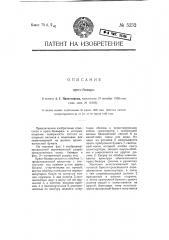 Пресс-бювар (патент 5232)