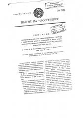 Электроизмерительный регистрирующий прибор с прерывистой записью показаний на диске периодическими ударами подвижной рамки по указателю измерительного органа (патент 3131)
