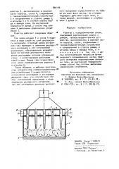 Реактор с псевдоожиженным слоем (патент 899109)