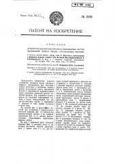 Устройство для автоматического вкладывания листов прокладной бумаги между отпечатанными листами (патент 8169)