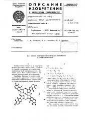 Способ получения металлических комплексов 2,3- нафталоцианинов (патент 899607)