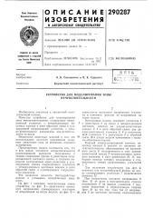 В п т бфо:;д ;г^:;;:ptol (патент 290287)