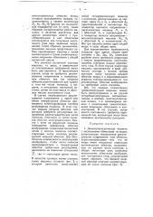 Динамоэлектрическая машина с несколькими обмотками на якоре, допускающая независимое регулирование напряжения этих обмоток (патент 4796)