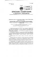 Переносный станок для притирки плоскостных гнезд и клапанов паровой, жидкостной и газовой арматуры (патент 121049)